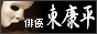 azuma_kouhei.jpg